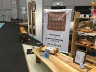 2018 静岡家具メッセ - 丸大材木店のWoodStock