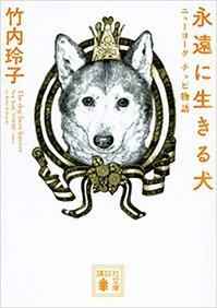 最近読んだ本  「永遠に生きる犬」 - シーグラスはたからもの