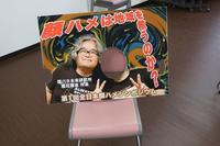 ■顔ハメは地域を救うのか?・カオダシ看板(東京都) - ポンチハンター2.0