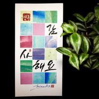 色の紙を貼ってポジャギ風のデザイン - ナリナリの好きな仁寺洞