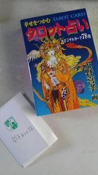 射手座の満月に願いを込めて☆ - 占い師 鈴木あろはのブログ