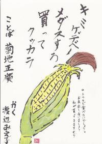 とうもろこし「キミケデベー」 - ムッチャンの絵手紙日記