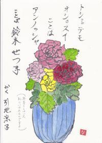 花瓶と花「トショッテも」 - ムッチャンの絵手紙日記