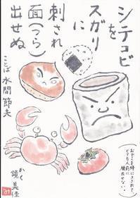 猿蟹合戦「シテコビ」 - ムッチャンの絵手紙日記