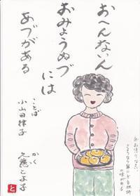 おばちゃん「おへんないんおみょうぬづ」 - ムッチャンの絵手紙日記