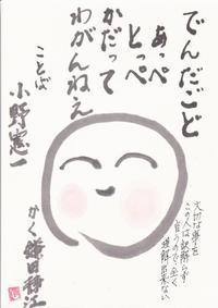 まるかいて笑顔「でんだごど」 - ムッチャンの絵手紙日記
