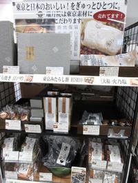 【大塚情報】瑞月院の東京素材にこだわったお土産、販路拡大中 - 岐阜うまうま日記(旧:池袋うまうま日記。)