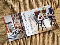 てしごとの会終わりました。そして・・・ - 松本民芸家具公認ブログ