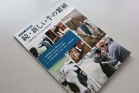 『臨床獣医』2018年臨時増刊号「続・新しい牛の繁殖~受胎率向上のための対応策~」 - 小比類巻家畜診療サービス スタッフの牧場日誌