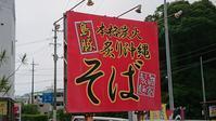 島豚家@沖縄本部 - スカパラ@神戸 美味しい関西 メチャエエで!!