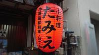 小料理 たみえ@那覇安里 - スカパラ@神戸 美味しい関西 メチャエエで!!