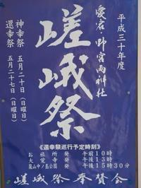 嵯峨祭 還幸祭 その1(京都市右京区) - y's 通信 ~季節を彩る風物詩~