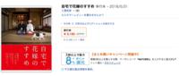 2018/5/31 本の発売日 - 「三澤家は今・・・」