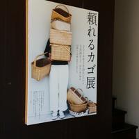 かごの展示会 - daisy book