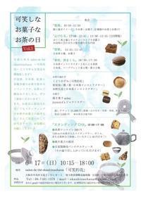 *6/17 日曜日は〜 - salon de thé okashinaohana 可笑的花
