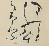 雨、シトシト        「う」 - 筆文字・商業書道・今日の一文字・書画作品<札幌描き屋工山>
