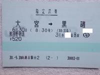 「那須野物語号」の指定券が取れました! - Joh3の気まぐれ鉄道日記