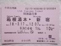 LSEな特急券! - Joh3の気まぐれ鉄道日記
