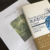 「刺繍教室 de ホメオパシー講座 第2期(1)」開催しました。 - 浜松の刺繍教室 l'Atelier de foyu の 日々