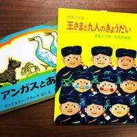 2018読み聞かせ6年生 その1 - 子どもの本の店 竹とんぼ