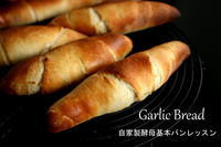 ガーリックブレッド&ハイジの白パン&セサミエピ「基本パンレッスン」です - 自家製天然酵母パン教室Espoir3n(エスポワールサンエヌ)料理教室 お菓子教室 さいたま