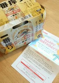 Happy Birthdayキャンペーン - mon livre diary