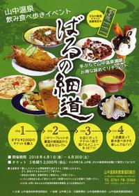 山中温泉食べ歩きイベント「ばるの細道」2018開幕♪ - 酎ハイとわたし