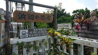 浜辺の茶屋@沖縄南城 - スカパラ@神戸 美味しい関西 メチャエエで!!