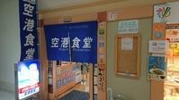 空港食堂@那覇 - スカパラ@神戸 美味しい関西 メチャエエで!!