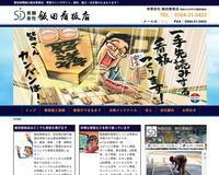 ■HP制作実績[有限会社飯田看板店 さま] - 20年目、蒲郡でホームページ制作しております!