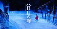 映画「八日目の蝉」平成23年(2011) - ーーーーーー映画・TVドラマ撮影地探訪ーーーーーーーーーーーーーーー