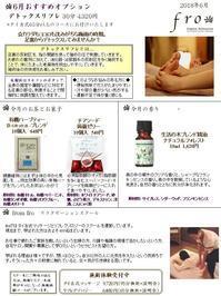 6月のfroインフォメーション - ☆吉祥寺一軒家サロン☆fro店長のサロン便り