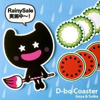 Dぼうコースター☆RainySale25%OFF実施中〜! - グラフィックデザインとイラストレーション☆YukaSuzukiのブログ