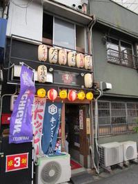 『大国ホルモン大須賀店』大将!恋ちゃん頑張ってますよ!!(広島エキニシ) - タカシの流浪記