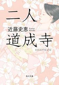 近藤史恵作「二人道成寺」を読みました。 - rodolfoの決戦=血栓な日々