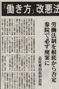 働き方改悪法案 衆院強行 - ながいきむら議員のつぶやき(日本共産党長生村議員団ブログ)