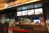 [高崎市]開運たかさき食堂 本店[焼きまんじゅう] - 焼まんじゅうを食らう!
