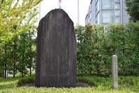 幕末京都逍遥その82「吉田松陰拝闕詩碑」 - 坂の上のサインボード