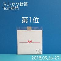 人気マシカク封筒9cm部門ベスト3 - シロリス