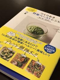 めずらしく料理の本を買った - お茶の水調理研究所