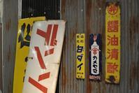 昭和日常博物館 その5 - 味わう瞬間 (とき)