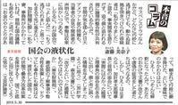 「国会の液状化」 斎藤美奈子 本音のコラム  / 東京新聞 - 瀬戸の風