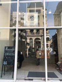東京(西麻布):丸山珈琲・西麻布店 にてカフェインレスコーヒー「ディカフェ サン・アグスチン(深煎り)」 - ふりむけばスカタン