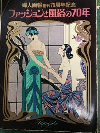 ファッションと風俗の70年の古本 - 青山ぱせり日記