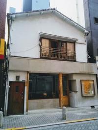 いいとこ見つけた、東京の小さな家 - いぬのおなら