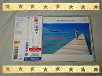 二名敦子 / ウィンディ・アイランド  タワーレコード限定 - 無駄遣いな日々