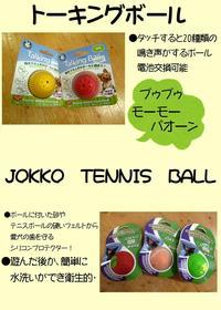 おもちゃの新着情報! - ペットケアタウン ブログ