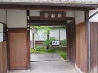 京都東山、無鄰菴 - AREKORE