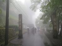 比叡山延暦寺三塔巡拝 - AREKORE