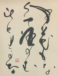 月花も…       「酒」 - 筆文字・商業書道・今日の一文字・書画作品<札幌描き屋工山>